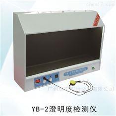天大天發澄明度檢測儀YB-2  YB-3