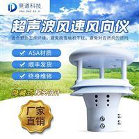JD-WQX2超聲波風速風向儀器