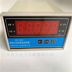 智能正反转速监视仪HY-ZS3型 测速表