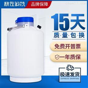 秋佐科技 液氮罐+YDS-10