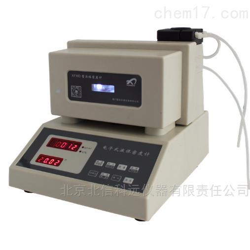 电子式液体密度计 液体密度测试仪 酒精体积浓度检测仪 液体浓度值测量仪