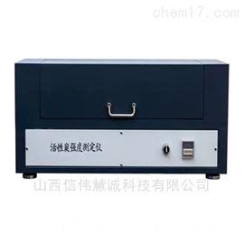 HTQ-4B煤質活性炭強度測定儀