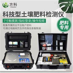FK-CT20高智能土壤检测仪