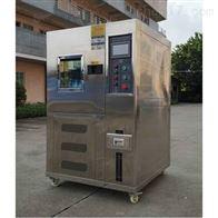 四川省成都市可程序恒温恒湿试验箱价钱