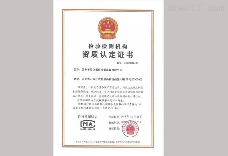 MA检验检测证书