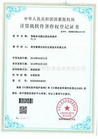 软件著作权证书1