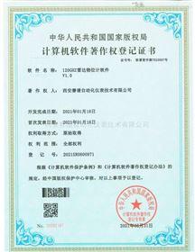 计算机软件著作权证书(120GHZ雷达物位计软件)