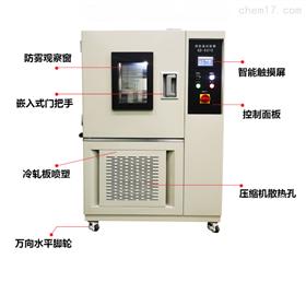 GD可循环高低温试验箱