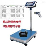 TCS-HT-AU盘储存数据电子台秤 济南150kg落地式台称