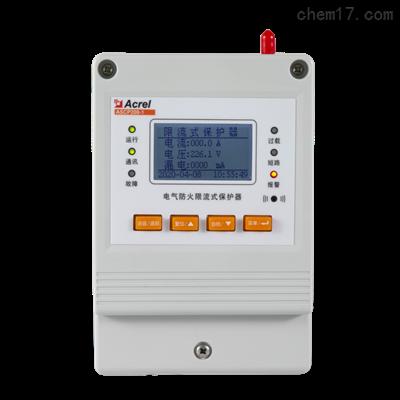 ASCP200-40B电气防火限流式保护器主动灭弧式智慧用电