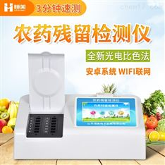 HM-NC20农残检测仪
