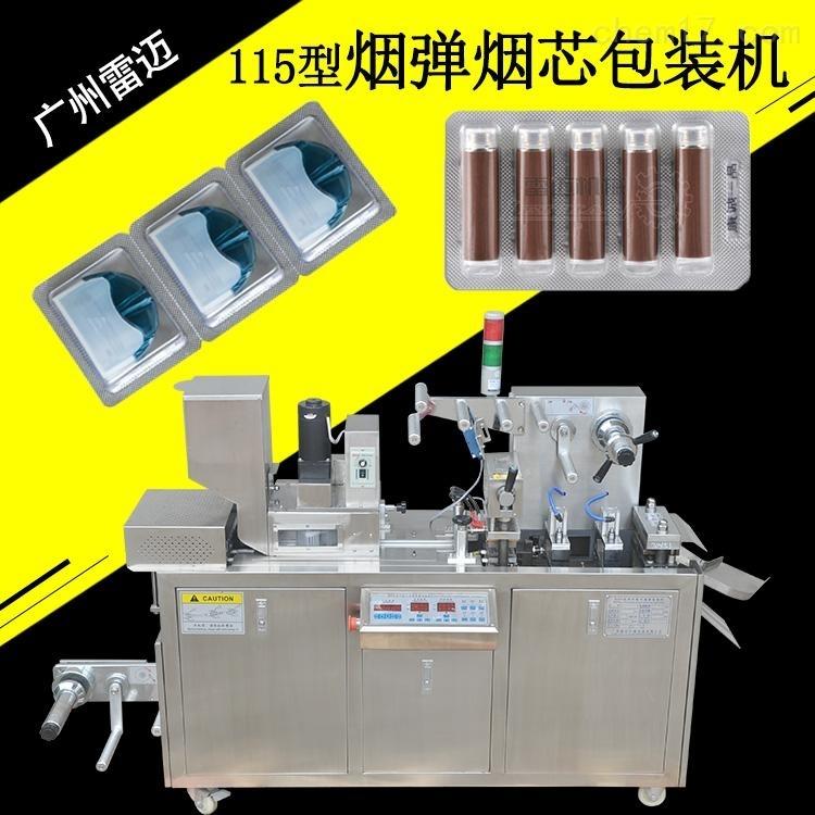 深圳烟油雾化器铝塑泡罩包装机