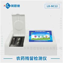 LD-NC12瓜果蔬菜检测仪