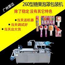 DPP-260糖果卷棒棒糖小型铝塑泡罩PVC包装机