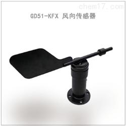 GD51-KFX风向传感器