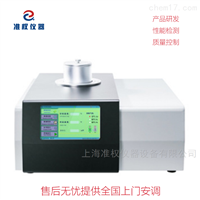 相转变熔化结晶差热分析仪