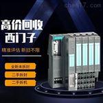 6ES7193-6AR00-0AA0西门子ET200总线适配器能回收多少钱?