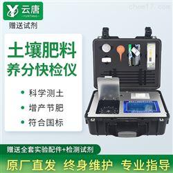 YT-TR04完整参数土壤肥料养分检测仪