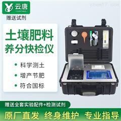 YT-TRX04(新款)土壤分析仪