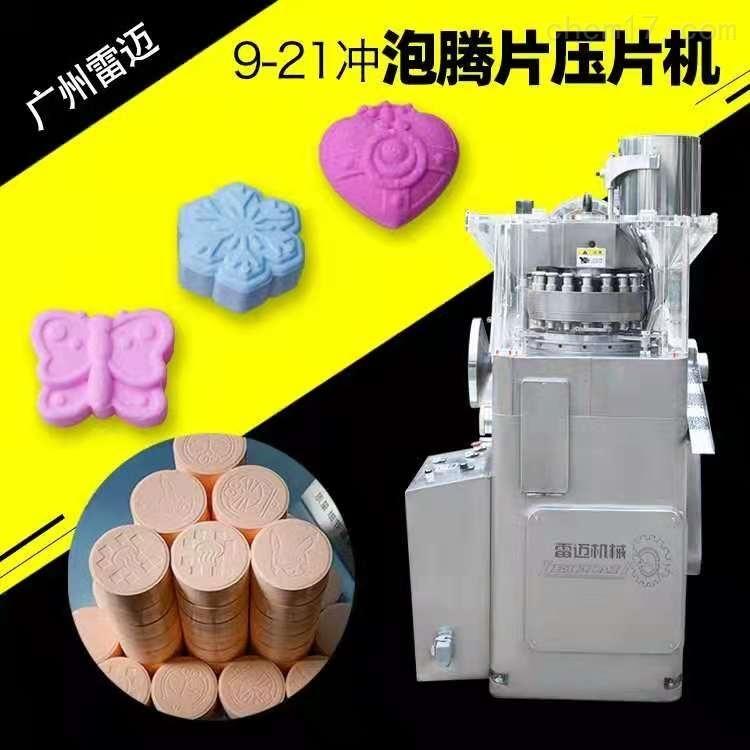 广州雷迈大型浴盐球成型机消毒片旋转压片机
