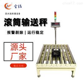 JZW滚筒输送秤 次品剔除检重设备