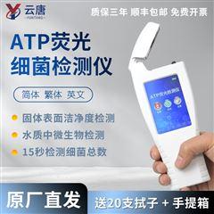 YT-ATP便携式ATP荧光检测仪物超所值