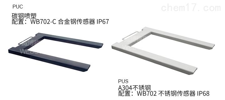 移动式U型电子平台秤
