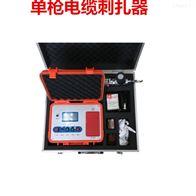 PNSD-A电缆安全刺扎器
