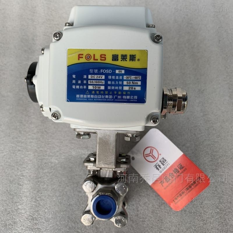 防爆调节型电动球阀 电动调节三片式球阀