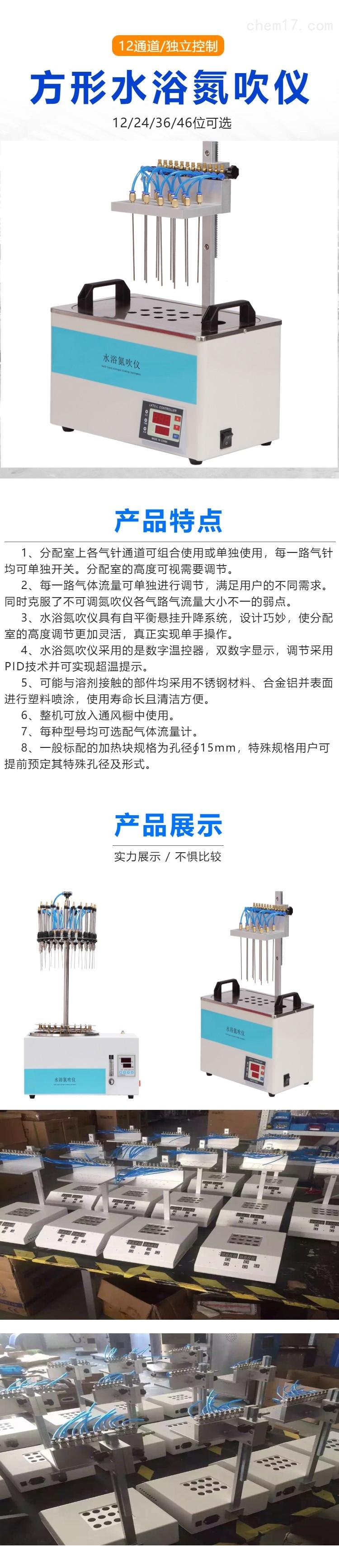 水浴氮吹仪Y.jpg