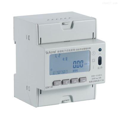 ADM130宿舍用電管理終端單相電子式電能表