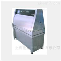 JW-UV-A紫外线耐候老化试验箱