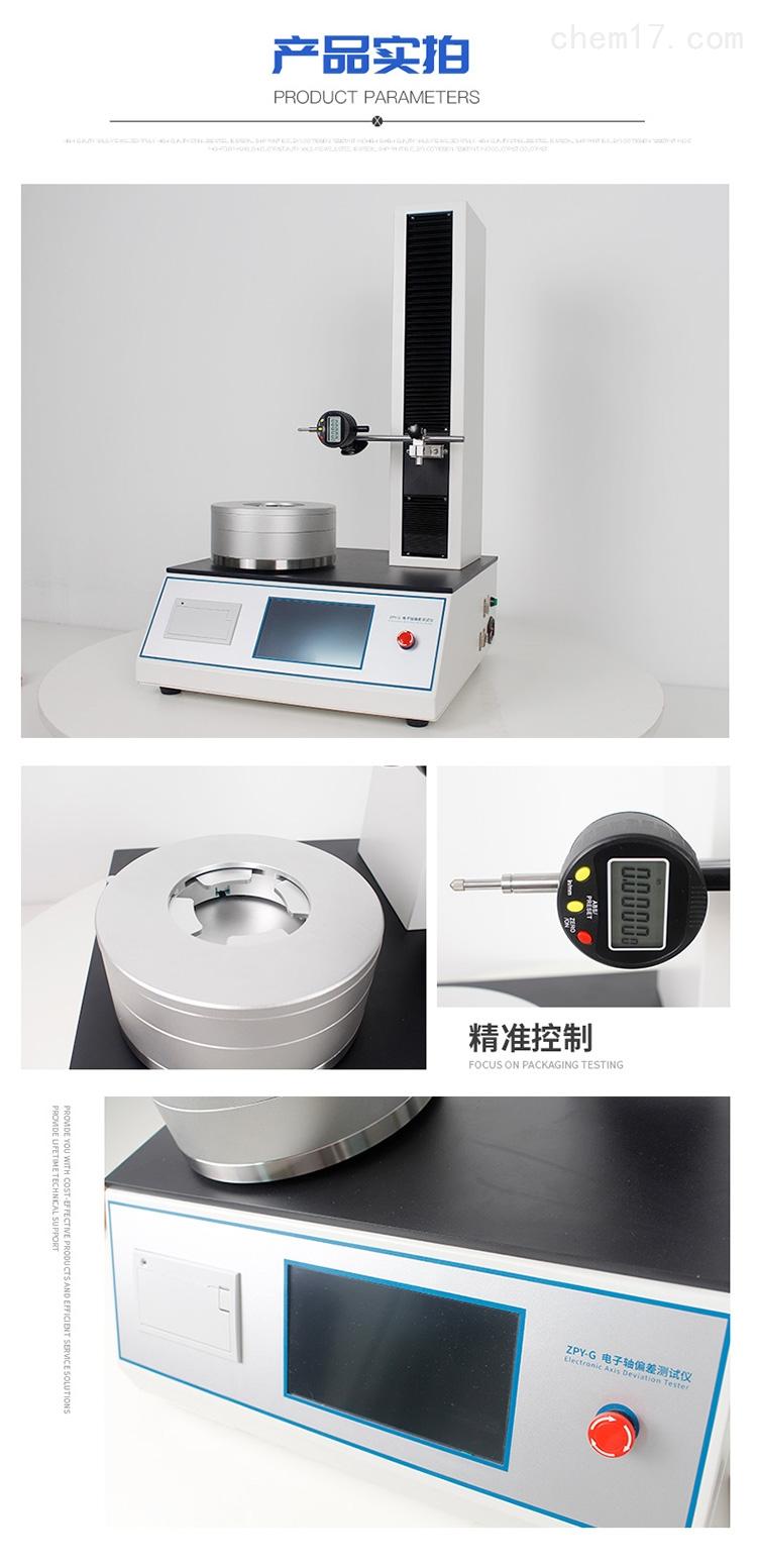 ZPY-G-电子轴偏差测试仪.jpg