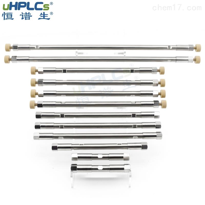 恒谱生高效液相c18分析柱亲水色谱柱