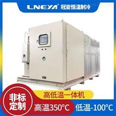 100L高低温一体机使用前的准备工作介绍