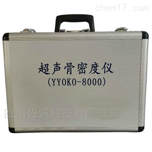 YYOKO-8000型便携式超声骨密度仪