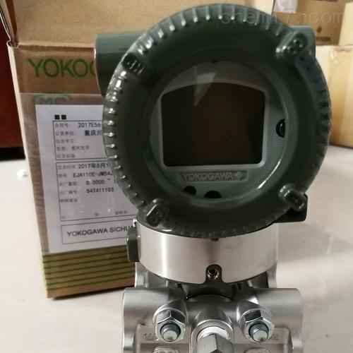 金湖横河EJA-110E压力变送器商家