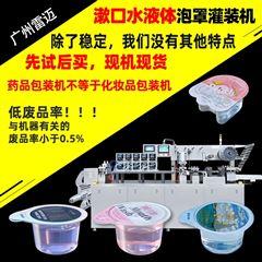 DPP-260果凍杯泡罩包裝機12ml一次性漱口水灌裝機