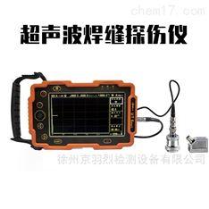 YC-CSBTSY-530超声波焊缝探伤无损检测仪