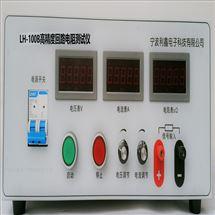 LH-100B高精度回路电阻测试仪