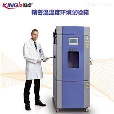 温湿度测试箱LED恒温恒湿试验箱