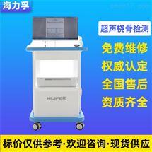海力孚超声骨密度分析仪HL-3302C标准型