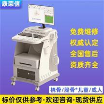 康荣信定量超声骨密度测量系统
