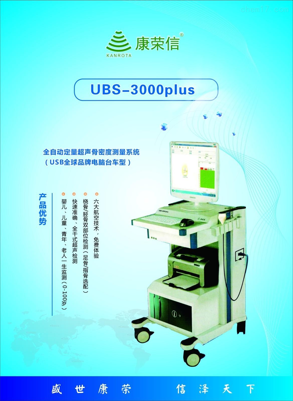 骨密度分析仪.jpg