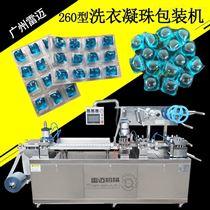 DPP-260洗衣凝珠包装机械厂家PVC泡罩胶囊机