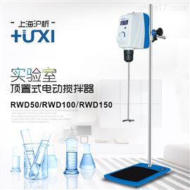 上海沪析RWD50顶置式电动搅拌器