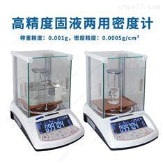 固体液体两用密度测试仪液体固体比重计