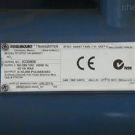 罗斯蒙特8705040电磁流量计