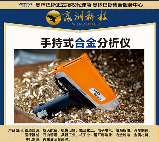 合金分析仪产品7.png