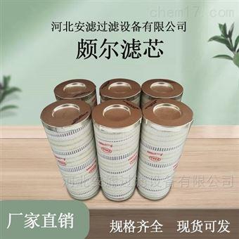 HC9606FKP13HPALL颇尔液压油滤芯